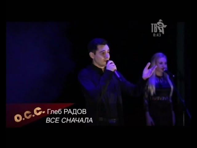 Глеб Радов - Всё сначала (Шансон ТВ)
