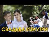 #Свадьба изнутри. Как снимают #видеограф и #фотограф на свадьбе. Свадебный бэкстей ...