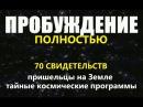 ПРОБУЖДЕНИЕ 2017 фильм про инопланетян НЛО NASA Луна Марс космос пришельцы зона 51, М...