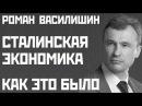 Сталинская экономика Роман Василишин