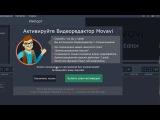 Movavi Video Editor 12.1.0 + ключ активации