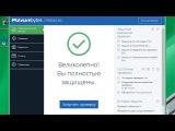 Malwarebytes Anti-Malware 3.1.2.1733 — активация и ключ