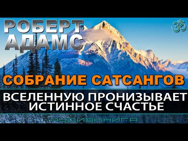 Роберт Адамс Вселенную пронизывает истинное счастье Аудиокниги по эзотерике читает Nikosho