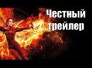 Честный трейлер Голодные игры - Сойка пересмешница 2 [No Sense озвучка]