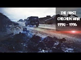 First Chechen war 1994 - 1996   Первая Чеченская Война 1994 - 1996
