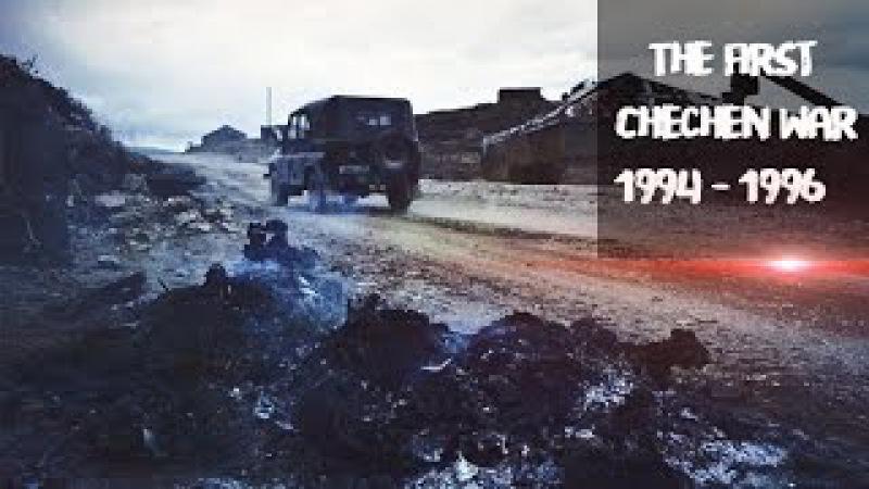 First Chechen war 1994 - 1996 | Первая Чеченская Война 1994 - 1996