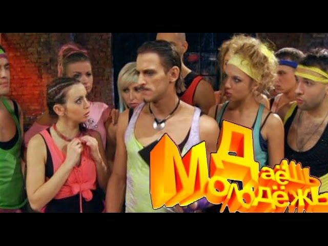 ДаЁшь МолодЁжь! - Школа танцев Алекса Моралеса - Наедине с мастером