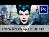 Как сделать постер в фотошоп