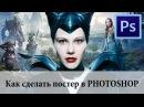 Как сделать постер в фотошоп Малефисента