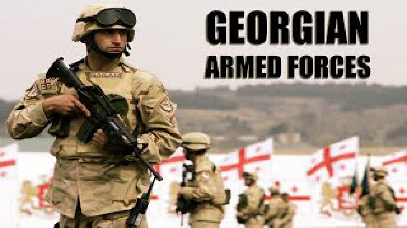 Georgian Armed Forces • Вооружённые силы Грузии