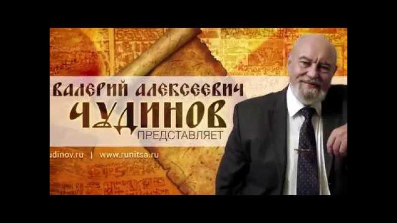 В.А. Чудинов Ведизм как русское мировоззрение, 17 02 17