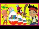 Surprise Show!!! Kinder Surprise - Jake and the Never Land Pirates. Джейк и Пираты Нетландии!!!