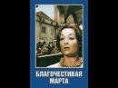 Благочестивая Марта. (1980) 2 серия