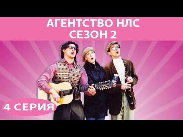 Агентство НЛС 2 сезон 4 серия