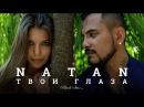 Natan - Твои глаза (премьера клипа, 2016)