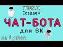 Как сделать своего ЧАТ-БОТА для Вконтакте на Python