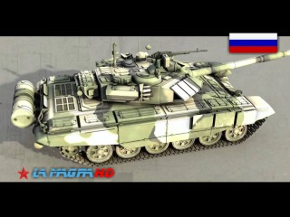 T-90 Main Battle Tank of Russia - Demonstration