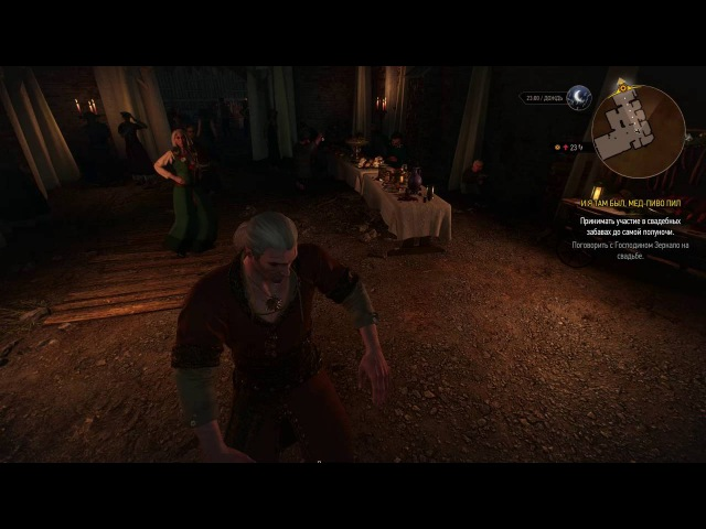 Геральт и чары пьяных танцев
