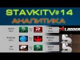 StavkiTV#14 Spirit vs PR,Polarity vs Rebels,VP vs Spirit