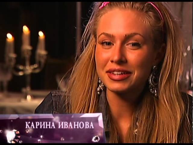 Александр Иванов, Карина Иванова - Отцы и дети - Звездная жизнь