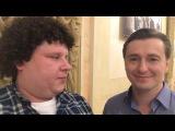 Евгений Кулик и Сергей Безруков