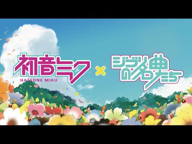 2017年4月26日発売『The Retrievers feat.初音ミク〜ジブリを歌う〜』全曲クロスフェード65