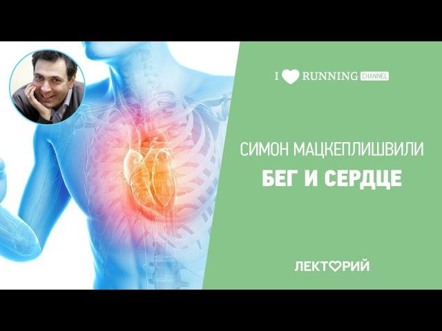 Бег и сердце. Симон Мацкеплишвили в Лектории I LOVE RUNNING