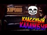 This is Undertale Отличный Каламбур feat Санс