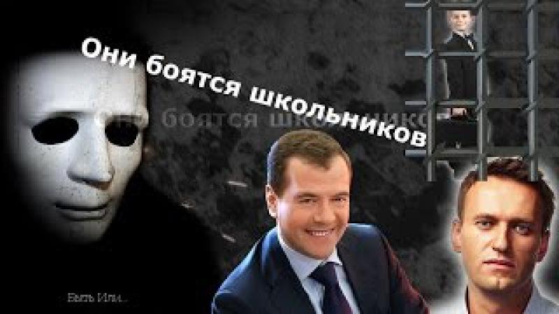 Медведев боится Школьников Директор промывает мозги от Навального Быть Или