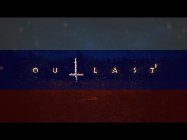 Outlast 2 Официальный Трейлер На русском (Включайте субтитры )