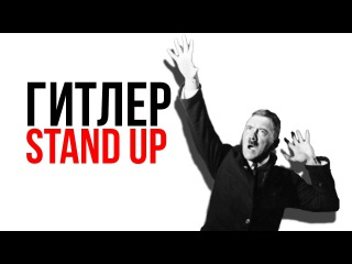 ГИТЛЕР STAND UP