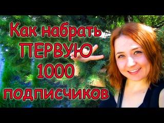 КАК НАБРАТЬ первую 1000 ПОДПИСЧИКОВ на You tube / Как раскрутить канал с нуля