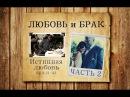 Любовь и брак Водди Бокам 2 Истинная любовь Еф 521-33
