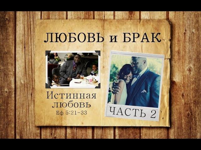 Любовь и брак | Водди Бокам | 2 | Истинная любовь (Еф 5:21-33)