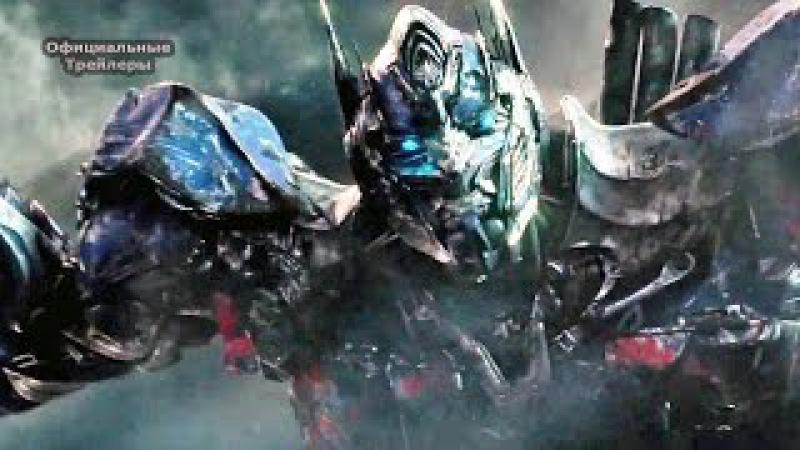 Трансформеры 5: Последний Рыцарь - В кино с 22 июня 2017 года.
