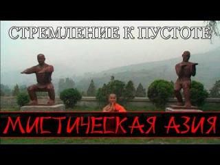 Мистическая Азия - Стремление к пустоте (документальные фильмы)