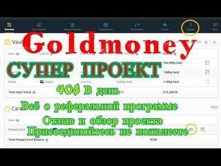 Goldmoney БОМБА проект всё о партнёрской программе