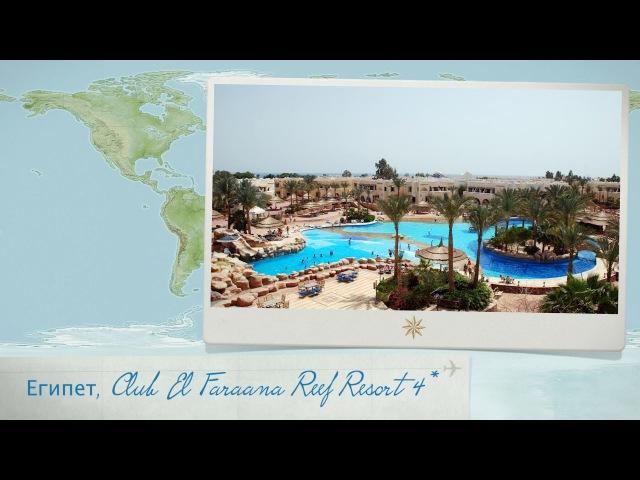 Обзор отеля Club El Faraana Reef Resort 5* в Шарм Ель Шейхе Египет от менеджера Discount Travel