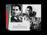 Азербайджанский легион СС, краткая история