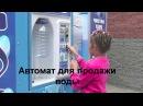 Автомат для продажи питьевой воды Идея малого бизнеса