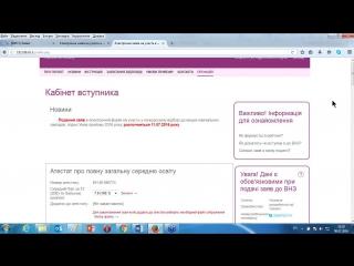 Поступление Украина 2016 ВНО Инструкция как подать электронное заявление в вузы Украины!!!