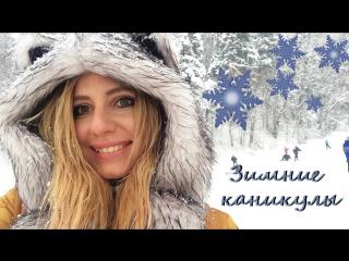 Зимние каникулы 2015 ❅ Winter Jam ❅ Домбай ❅ Кисловодск ❅ Ростов ❅ Икеа ❅ Вьюга зима