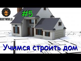 Hurtworld #5 Учимся строить дом