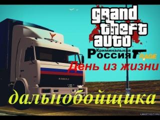 GTA Криминальная Россия мп (день из жизни дальнобойщика)