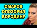 ДОМ 2 НОВОСТИ И СЛУХИ 04 Ноября 2016 04 11 2016