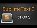 Урок 9. Sublime Text 3 - плагин Emmet