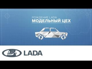 Рождение LADA. Модельный цех