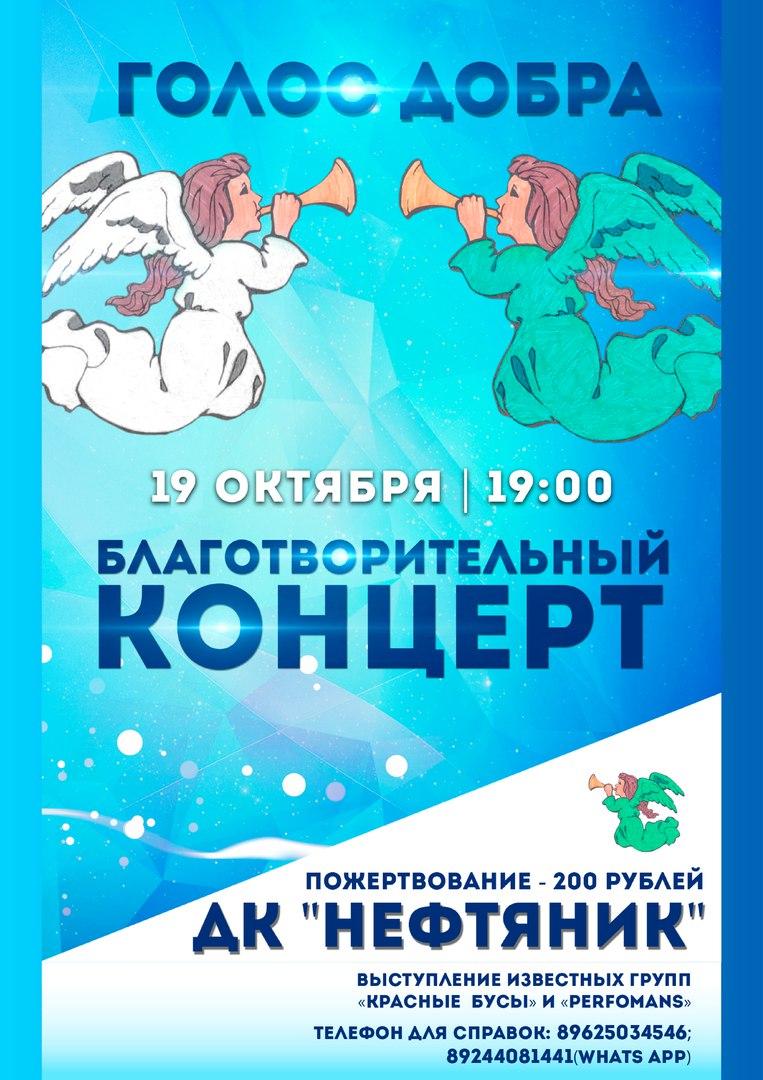 """Афиша Хабаровск Благотворительный концерт """"Голос Добра"""""""