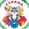 Контактный зоопарк Страна Енотия | Красноярск