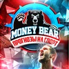 MONEY BEAR   Прогнозы на спорт
